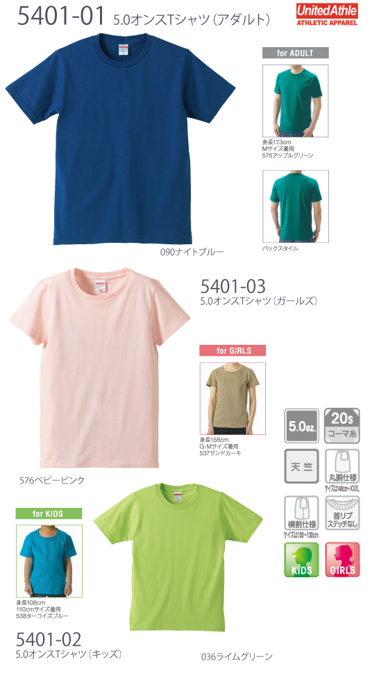【United Athle】5401:5.0ozTシャツ詳細画像