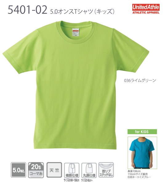 【United Athle】5401:5.0ozTシャツ(キッズ)詳細画像