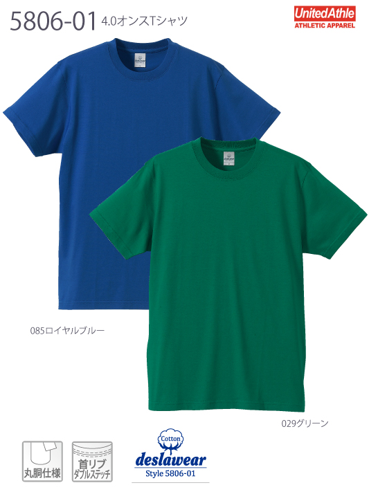 【United Athle】5806:4.0ozTシャツ(アダルト)詳細画像