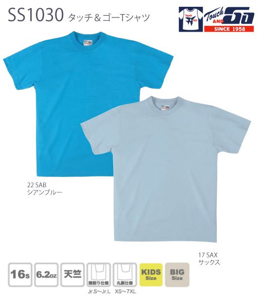 【Touch and Go】SS1030:タッチ&ゴーTシャツ詳細画像